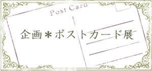 企画・ポストカード展